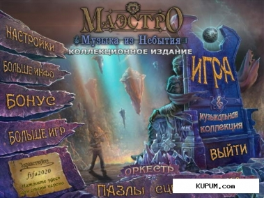 Маэстро 3: музыка из небытия / maestro 3: music from the void ce (2013) pc